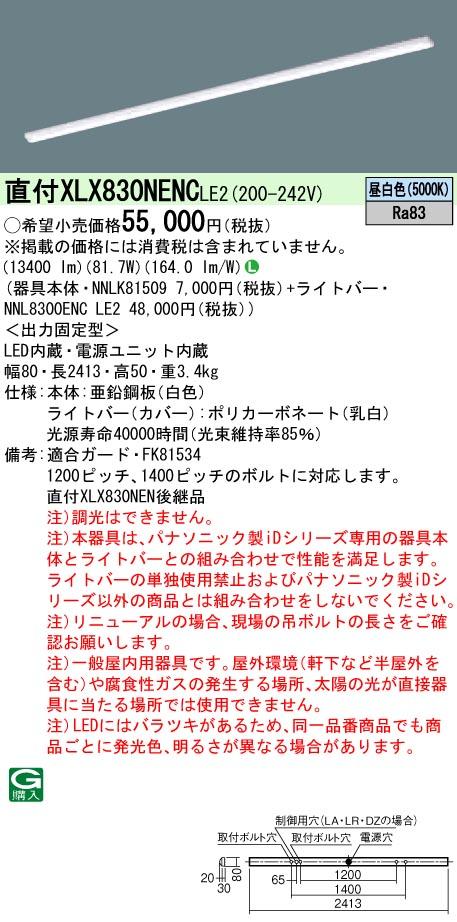 【法人様限定】【送料無料】パナソニック IDシリーズ XLX830NENCLE2 110形 直付型 iスタイル HF86 2灯 13400lm XLX830NENC LE2 【NNLK81509+NNL8300ENCLE2】