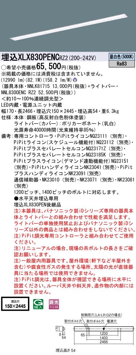 【法人様限定】【送料無料】パナソニック IDシリーズ XLX830PENCRZ2 110形 埋込型 下面開放型 W150 HF86 2灯 13400lm XLX830PENC RZ2 【NNLK81715+NNL8300ENCRZ2】
