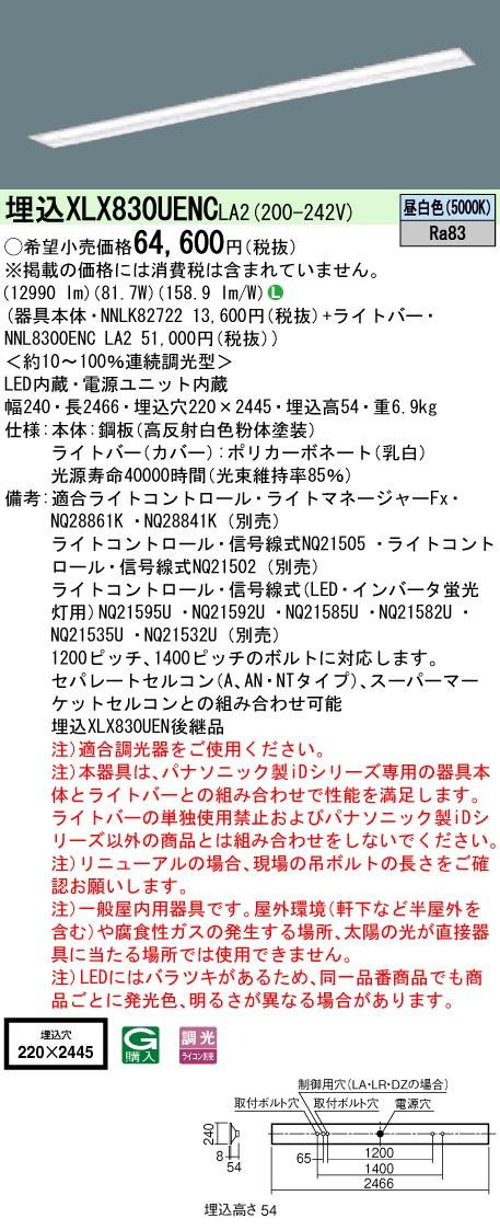 【法人様限定】【送料無料】パナソニック IDシリーズ XLX830UENCLA2 110形 埋込型 下面開放型 W220 HF86 2灯 13400lm XLX830UENC LA2 【NNLK82722+NNL8300ENCLA2】