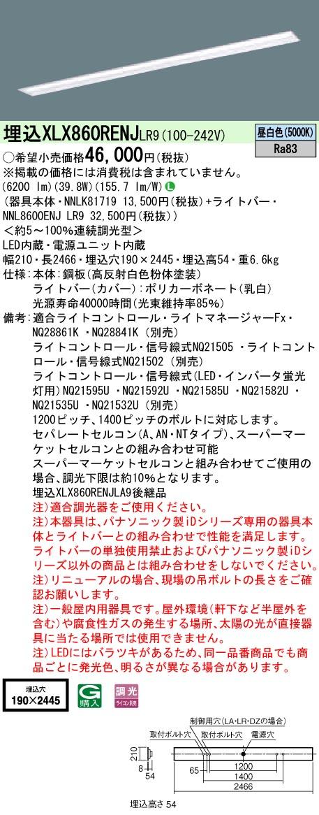 【法人様限定】【送料無料】パナソニック IDシリーズ XLX860RENJLR9 110形 埋込型 下面開放型 W190 HF86 1灯 6400lm XLX860RENJ LR9 【NNLK81719+NNL8600ENJLR9】