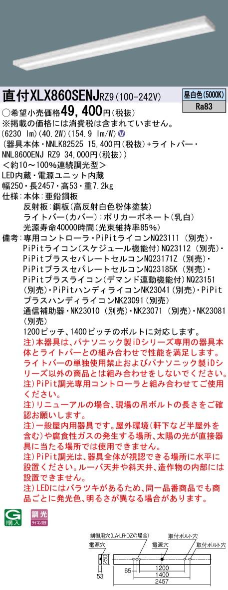 【法人様限定】【送料無料】パナソニック IDシリーズ XLX860SENJRZ9 110形 直付型 スリムベース HF86 1灯 6400lm PiPit調光 XLX860SENJ RZ9 【NNLK82525+NNL8600ENJRZ9】