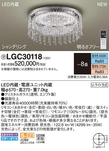 【法人様限定】パナソニック LGC30118 LEDシーリングライト リモコン調光・リモコン調色・Uライト方式 シャンデリング ~8畳 昼光色~電球色