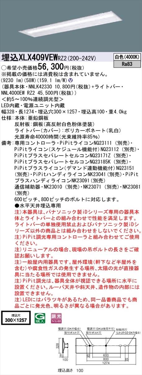 【法人様限定】パナソニック IDシリーズ XLX409VEWRZ2 埋込 下面開放型 40形 3灯相当 10000 lm PiPit調光 白色【送料無料】