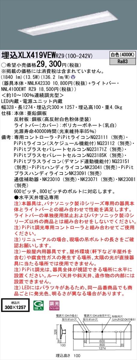 【法人様限定】パナソニック IDシリーズ XLX419VEWRZ9 埋込 下面開放型 40形 1灯相当 2000 lm PiPit調光 白色【送料無料】