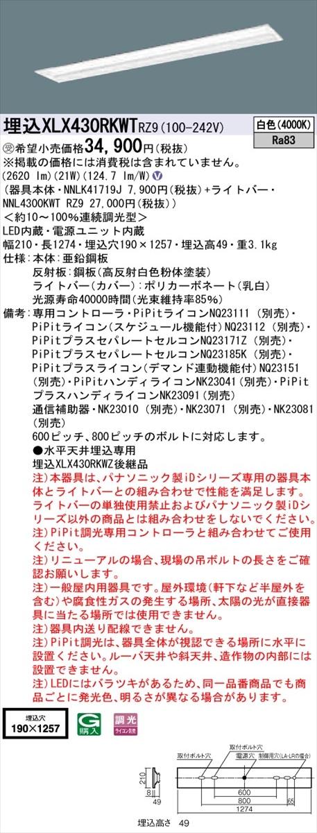 【法人様限定】パナソニック IDシリーズ XLX430RKWTRZ9 グレアセーブ 埋込 下面開放型 W190 40W形1灯相当 3200 lm PiPit調光 白色 マルチコンフォート【送料無料】