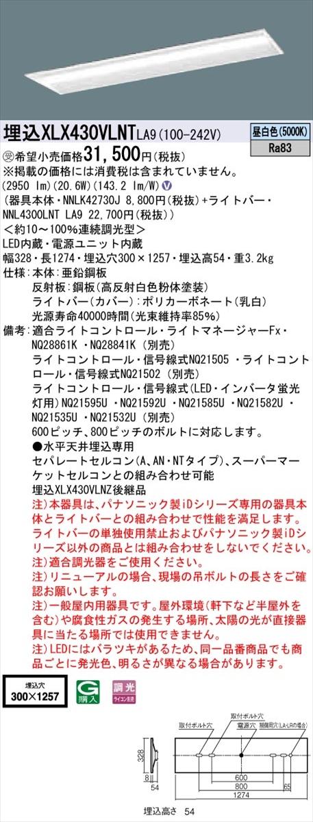 <title>NNLK42730J + NNL4300LNT LA9 爆売りセール開催中 法人様限定 パナソニック IDシリーズ XLX430VLNTLA9 グレアセーブ 埋込 下面開放型 W300 40形1灯相当 3200 lm 調光 昼白色 コンフォート 送料無料</title>