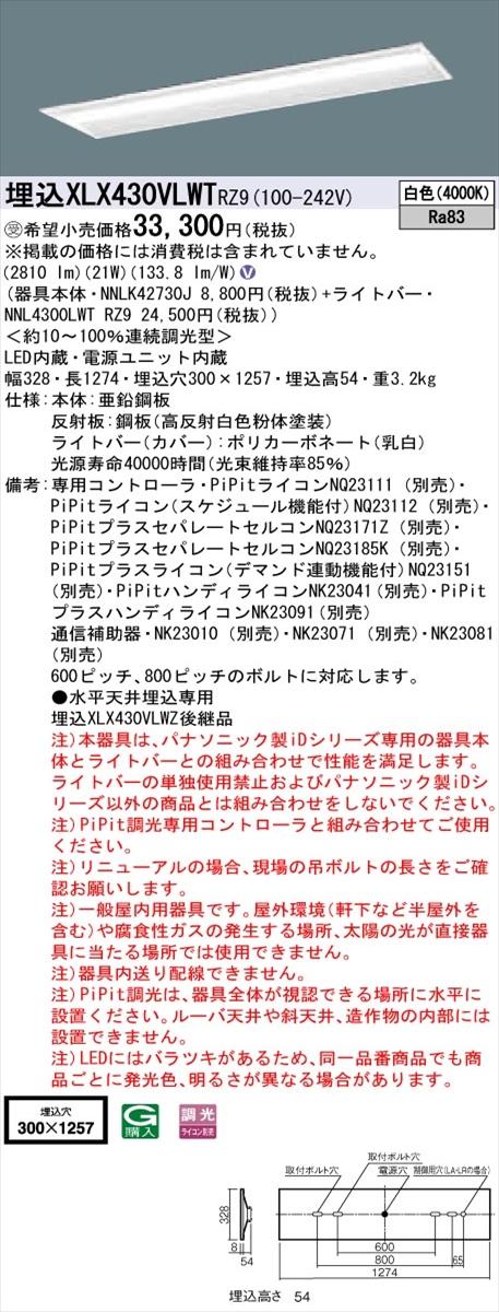 【法人様限定】パナソニック IDシリーズ XLX430VLWTRZ9 グレアセーブ 埋込 下面開放型 W300 40形1灯相当 3200 lm PiPit調光 白色 コンフォート【送料無料】
