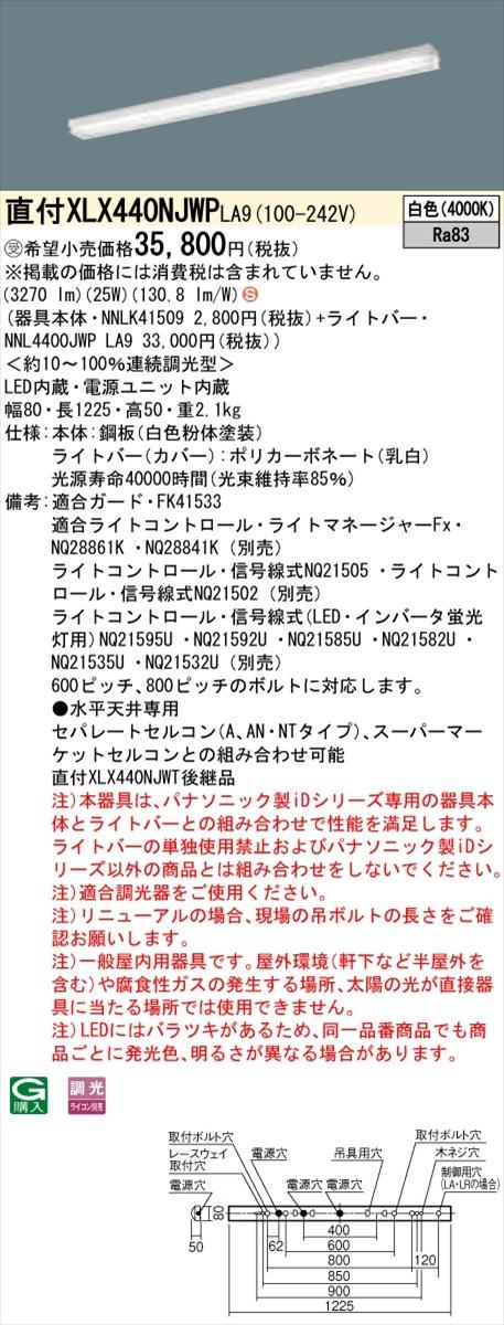 【法人様限定】パナソニック IDシリーズ XLX440NJWPLA9 グレアセーブ 直付 iスタイル 40形2灯相当 4000 lm 調光 白色 スペースコンフォート【送料無料】
