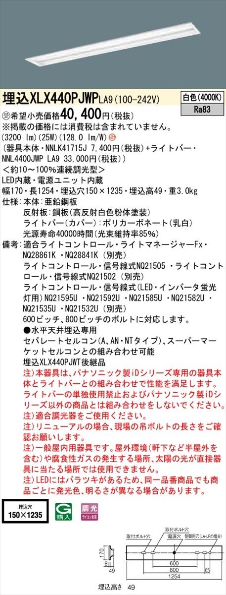 【法人様限定】パナソニック IDシリーズ XLX440PJWPLA9 グレアセーブ 埋込 下面開放型 40形2灯相当 W150 4000 lm 調光 白色 スペースコンフォート【送料無料】