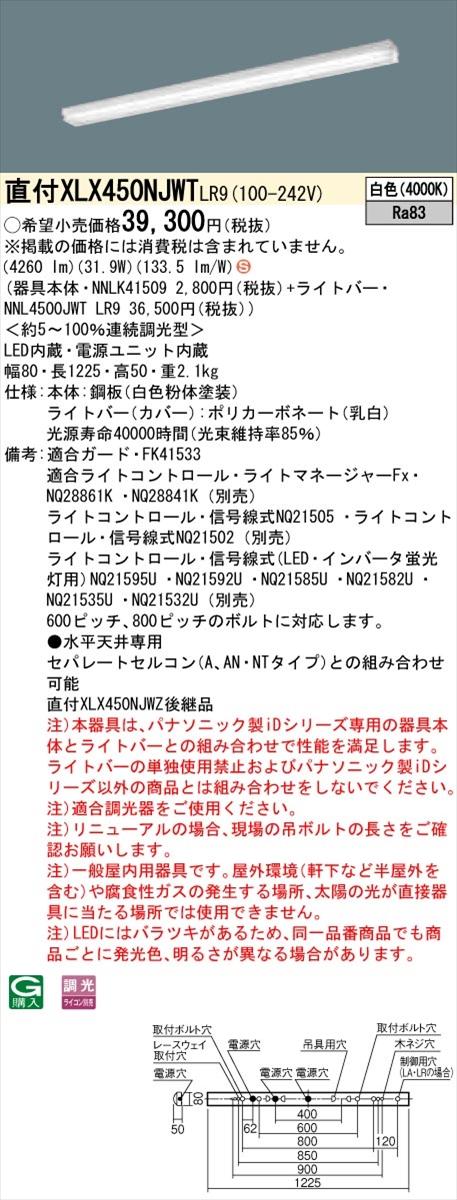 【法人様限定】パナソニック IDシリーズ XLX450NJWTLR9 グレアセーブ 直付 iスタイル 40形2灯相当 5200 lm 調光 白色 スペースコンフォート【送料無料】
