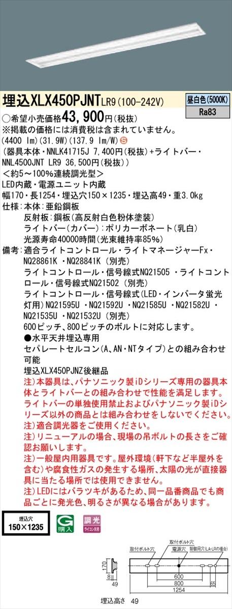 【法人様限定】パナソニック IDシリーズ XLX450PJNTLR9 グレアセーブ 埋込 下面開放型 40形2灯相当 W150 5200 lm 調光 昼白色 スペースコンフォート【送料無料】