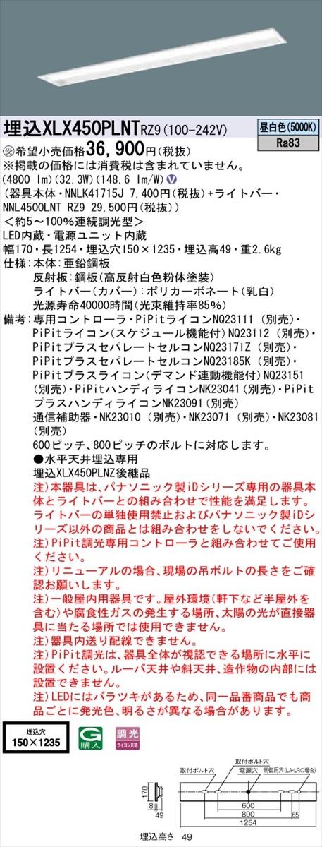 【法人様限定】パナソニック IDシリーズ XLX450PLNTRZ9 グレアセーブ 埋込 下面開放型 40形2灯相当 W150 5200 lm PiPit調光 昼白色 コンフォート【送料無料】