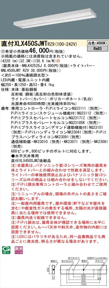 【法人様限定】パナソニック IDシリーズ XLX450SJWTRZ9 グレアセーブ 直付 スリムベース 40形2灯相当 5200 lm PiPit調光 白色 スペースコンフォート【送料無料】
