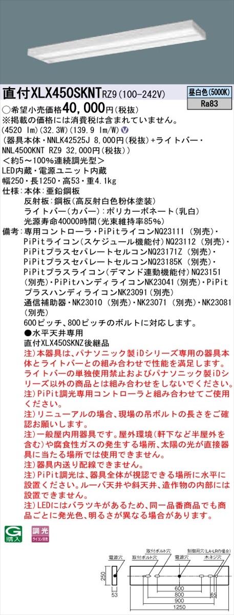【法人様限定】パナソニック IDシリーズ XLX450SKNTRZ9 グレアセーブ 直付 スリムベース 40形2灯相当 5200 lm PiPit調光 昼白色 マルチコンフォート【送料無料】