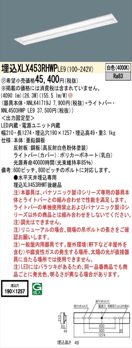 【法人様限定】パナソニック IDシリーズ XLX453RHWPLE9 グレアセーブ 埋込 下面開放型 W190 40W形2灯相当 5200 lm 非調光 白色 スペースコンフォート【送料無料】