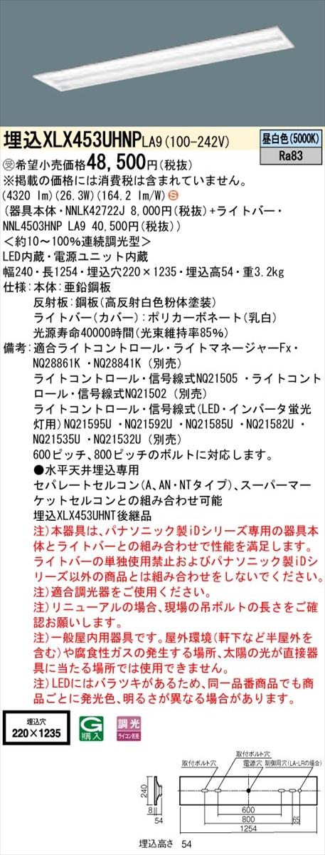 【法人様限定】パナソニック IDシリーズ XLX453UHNPLA9 グレアセーブ 埋込 下面開放型 W220 40形2灯相当 5200 lm 調光 昼白色 スペースコンフォート【送料無料】