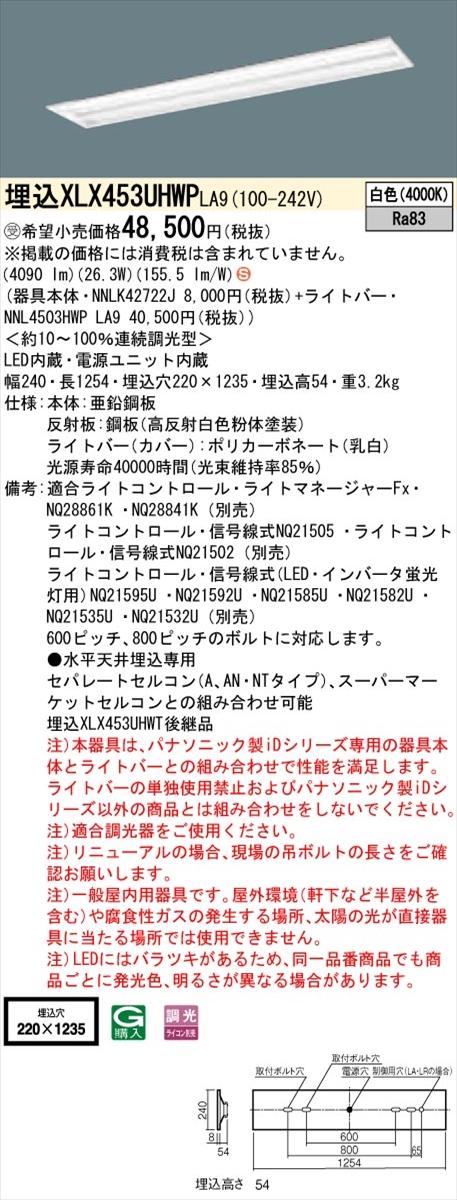 【法人様限定】パナソニック IDシリーズ XLX453UHWPLA9 グレアセーブ 埋込 下面開放型 W220 40形2灯相当 5200 lm 調光 白色 スペースコンフォート【送料無料】