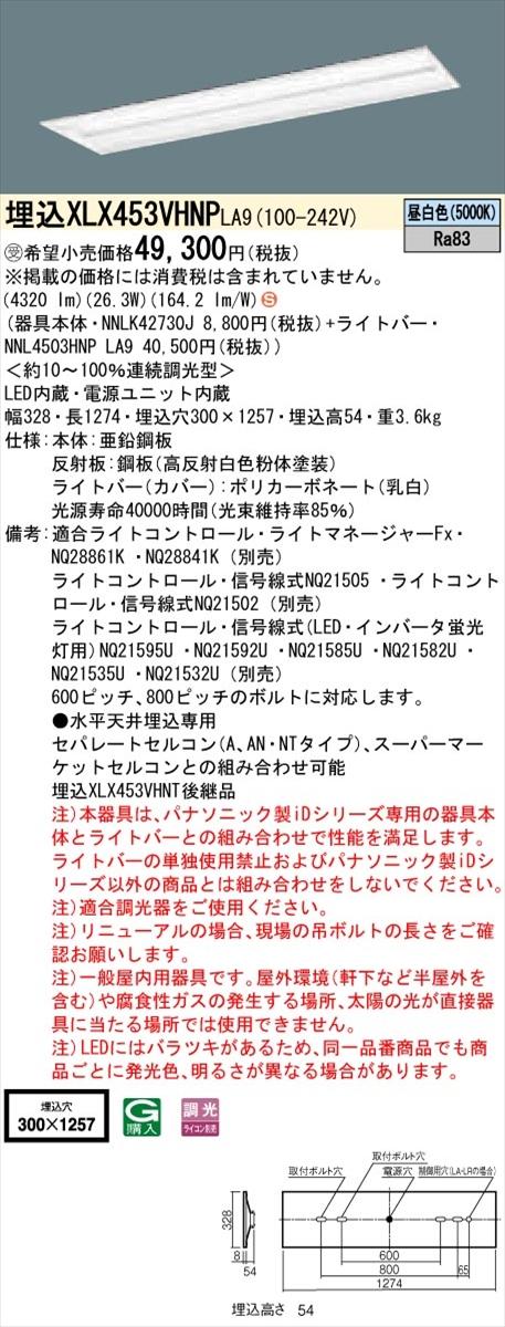 【法人様限定】パナソニック IDシリーズ XLX453VHNPLA9 グレアセーブ 埋込 下面開放型 W300 40形2灯相当 5200 lm 調光 昼白色 スペースコンフォート【送料無料】