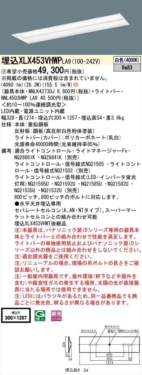 【法人様限定】パナソニック IDシリーズ XLX453VHWPLA9 グレアセーブ 埋込 下面開放型 W300 40形2灯相当 5200 lm 調光 白色 スペースコンフォート【送料無料】