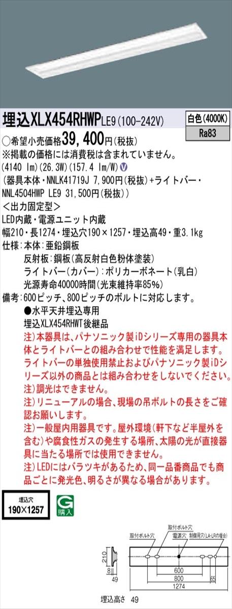 【法人様限定】パナソニック IDシリーズ XLX454RHWPLE9 グレアセーブ 埋込 下面開放型 W190 40W形2灯相当 5200 lm 非調光 白色 マルチコンフォート【送料無料】