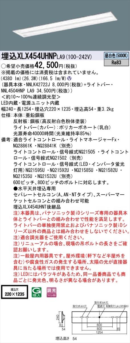 【法人様限定】パナソニック IDシリーズ XLX454UHNPLA9 グレアセーブ 埋込 下面開放型 W220 40形2灯相当 5200 lm 調光 昼白色 マルチコンフォート【送料無料】