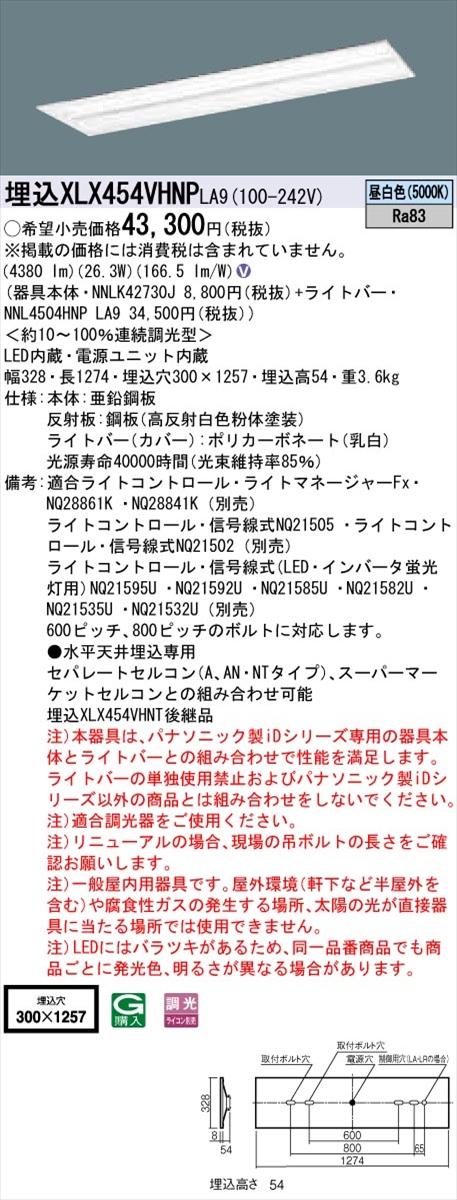 【法人様限定】パナソニック IDシリーズ XLX454VHNPLA9 グレアセーブ 埋込 下面開放型 W300 40形2灯相当 5200 lm 調光 昼白色 マルチコンフォート【送料無料】