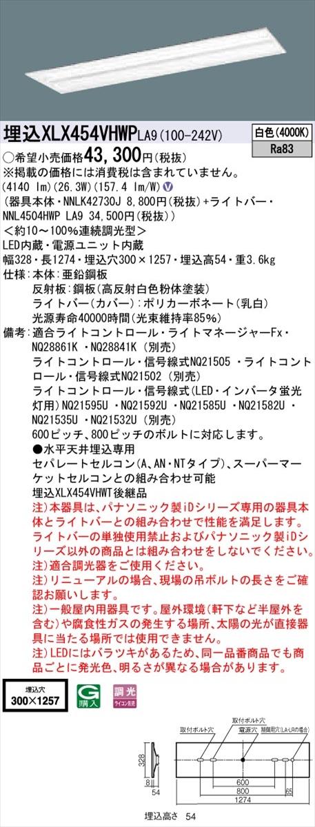 【法人様限定】パナソニック IDシリーズ XLX454VHWPLA9 グレアセーブ 埋込 下面開放型 W300 40形2灯相当 5200 lm 調光 白色 マルチコンフォート【送料無料】