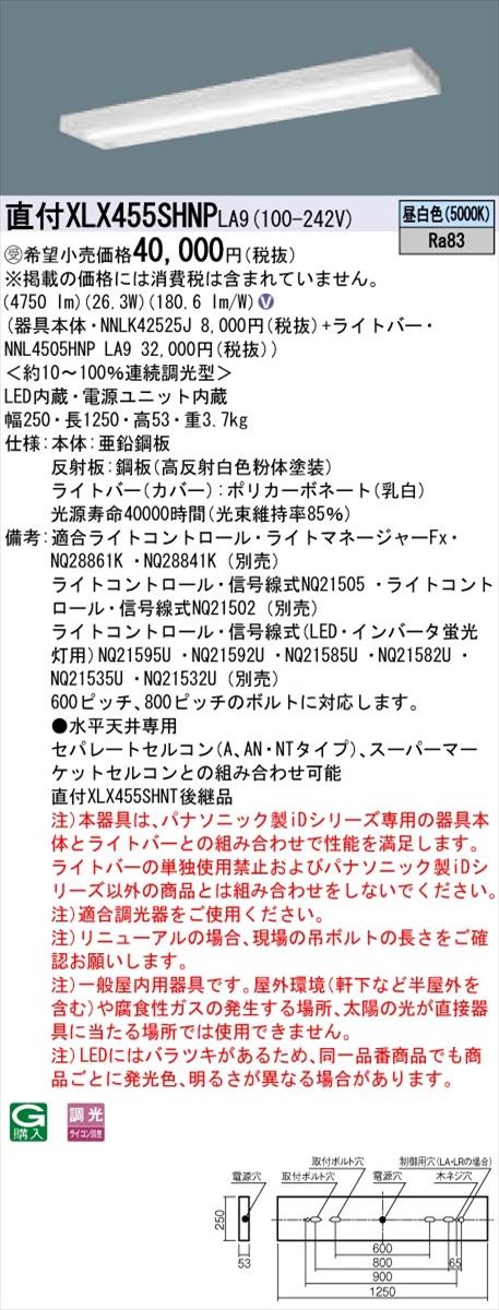 【法人様限定】パナソニック IDシリーズ XLX455SHNPLA9 グレアセーブ 直付 スリムベース 40形2灯相当 5200 lm 調光 昼白色 コンフォート【送料無料】