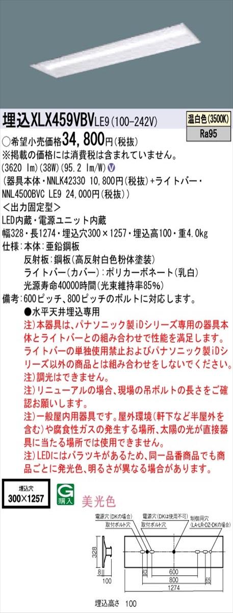 【法人様限定】パナソニック IDシリーズ XLX459VBVLE9 埋込 下面開放型 40形 2灯相当 5200 lm 非調光 温白色 美光色【送料無料】
