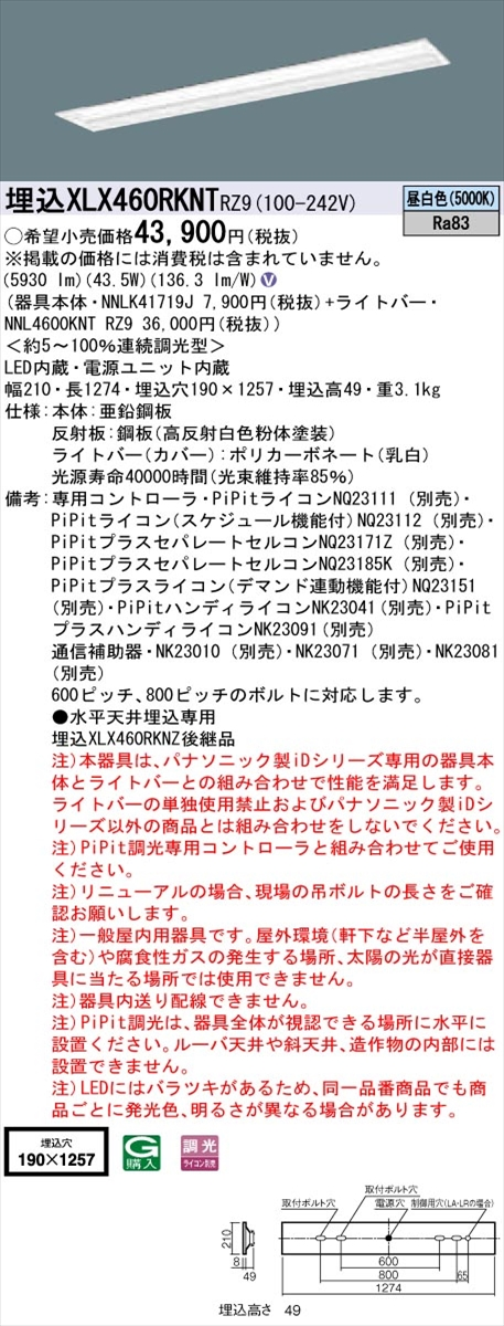 【法人様限定】パナソニック IDシリーズ XLX460RKNTRZ9 グレアセーブ 埋込 下面開放型 W190 40W形2灯相当 6900 lm PiPit調光 昼白色 マルチコンフォート【送料無料】