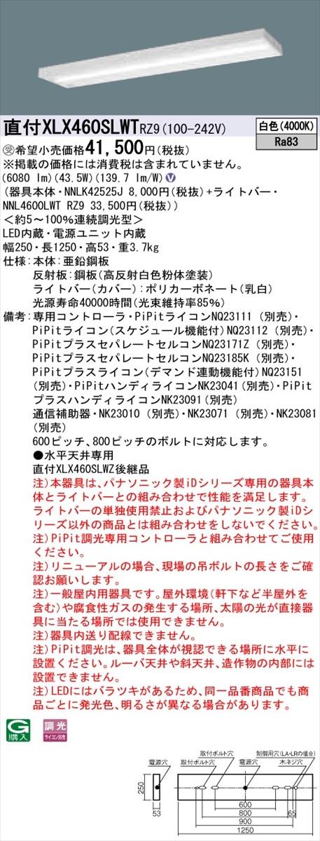 【法人様限定】パナソニック IDシリーズ XLX460SLWTRZ9 グレアセーブ 直付 スリムベース 40形2灯相当 6900 lm PiPit調光 白色 コンフォート【送料無料】