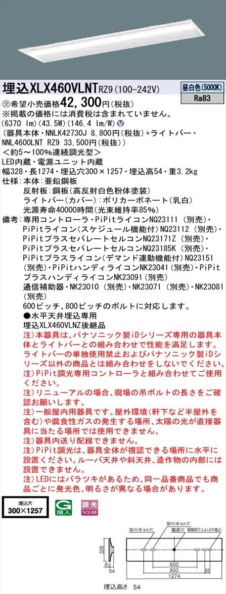 【法人様限定】パナソニック IDシリーズ XLX460VLNTRZ9 グレアセーブ 埋込 下面開放型 W300 40形2灯相当 6900 lm PiPit調光 昼白色 コンフォート【送料無料】