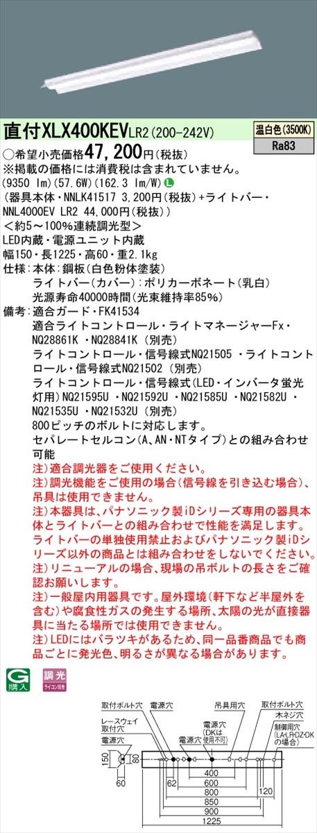 【法人様限定】パナソニック IDシリーズ XLX400KEVLR2 直付 反射笠付型 40W3灯相当 9350 lm 調光 温白色【送料無料】