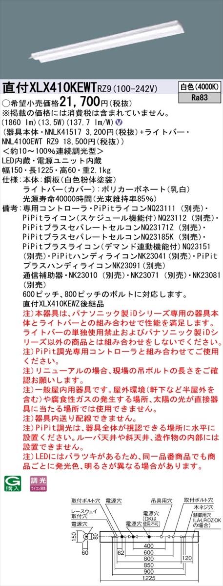 【法人様限定】パナソニック IDシリーズ XLX410KEWTRZ9 直付 反射笠付型 40W1灯相当 2000 lm PiPit調光 白色【送料無料】