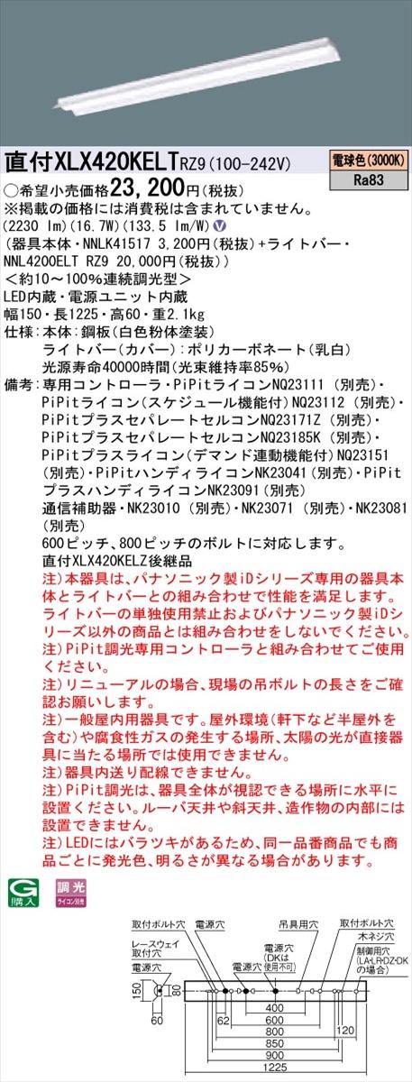 【法人様限定】パナソニック IDシリーズ XLX420KELTRZ9 直付 反射笠付型 40W1灯相当 2500 lm PiPit調光 温白色【送料無料】