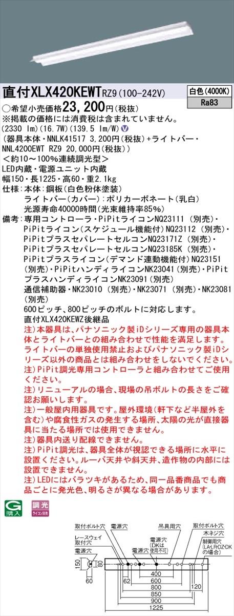 【法人様限定】パナソニック IDシリーズ XLX420KEWTRZ9 直付 反射笠付型 40W1灯相当 2500 lm PiPit調光 白色【送料無料】