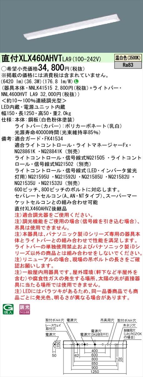 【法人様限定】パナソニック IDシリーズ XLX460AHVTLA9 直付 Dスタイル W150 40形2灯相当 6900 lm 調光 温白色【送料無料】