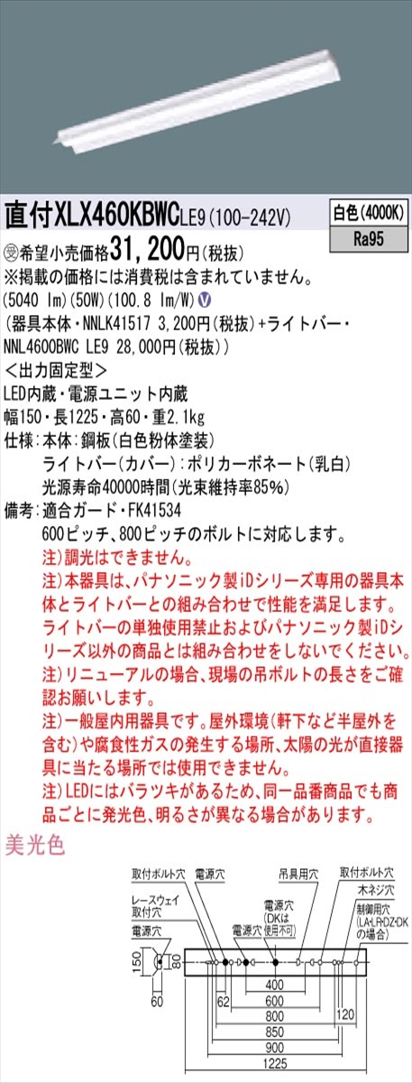 【法人様限定】パナソニック IDシリーズ XLX460KBWCLE9 直付 反射笠付型 40W2灯相当 6900 lm 非調光 白色 美光色【送料無料】