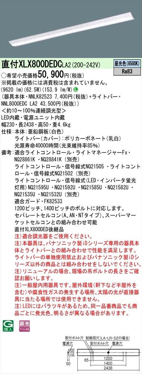 【おすすめ】 【法人様限定】パナソニック IDシリーズ XLX800DEDCLA2 直付 Dスタイル W230 110形2灯相当 10000 lm 調光 昼光色【送料無料】, 野球用品 喜多スポーツ eda6a600