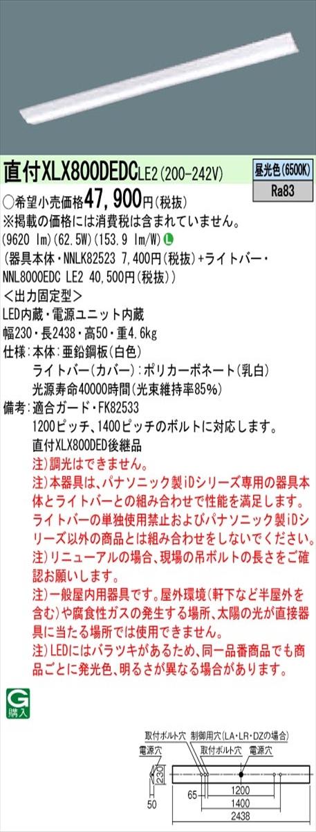 【法人様限定】パナソニック IDシリーズ XLX800DEDCLE2 直付 Dスタイル W230 110形2灯相当 10000 lm 非調光 昼光色【送料無料】