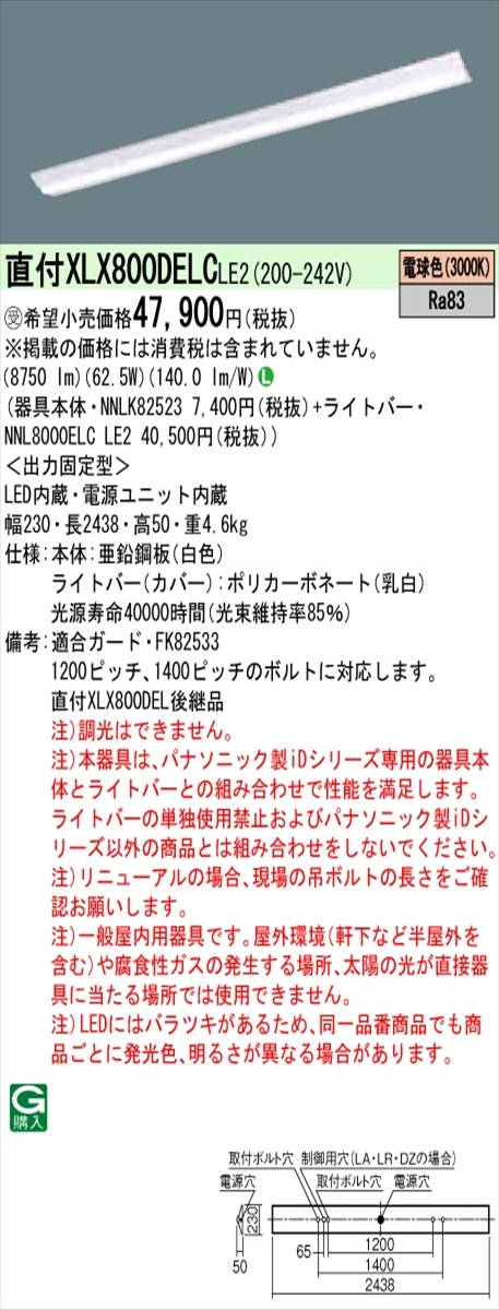 【法人様限定】パナソニック IDシリーズ XLX800DELCLE2 直付 Dスタイル W230 110形2灯相当 10000 lm 非調光 電球色【受注生産品】【送料無料】
