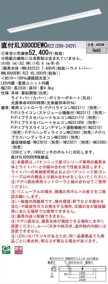【法人様限定】パナソニック IDシリーズ XLX800DEWCRZ2 直付 Dスタイル W230 110形2灯相当 10000 lm PiPit調光 白色【受注生産品】】【送料無料】