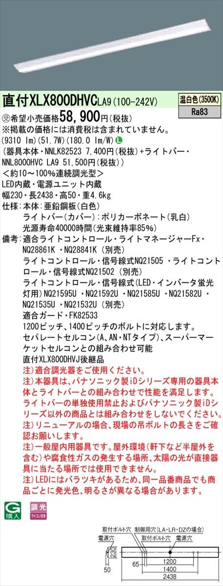 【法人様限定】パナソニック IDシリーズ XLX800DHVCLA9 直付 Dスタイル W230 110形2灯相当 10000 lm 調光 温白色【受注生産品】】【送料無料】