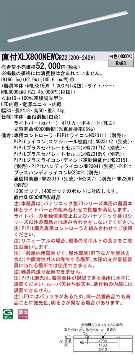 【法人様限定】パナソニック IDシリーズ XLX800NEWCRZ2 直付 iスタイル 110形2灯相当 10000 lm PiPit調光 白色【受注生産品】【送料無料】