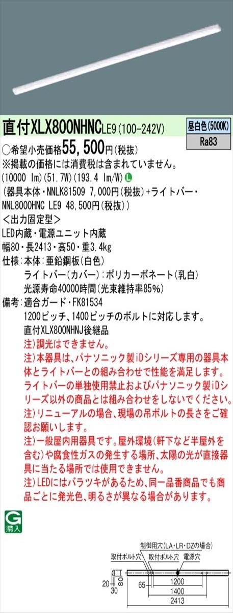 【法人様限定】パナソニック IDシリーズ XLX800NHNCLE9 直付 iスタイル 110形2灯相当 10000 lm 非調光 昼白色【送料無料】