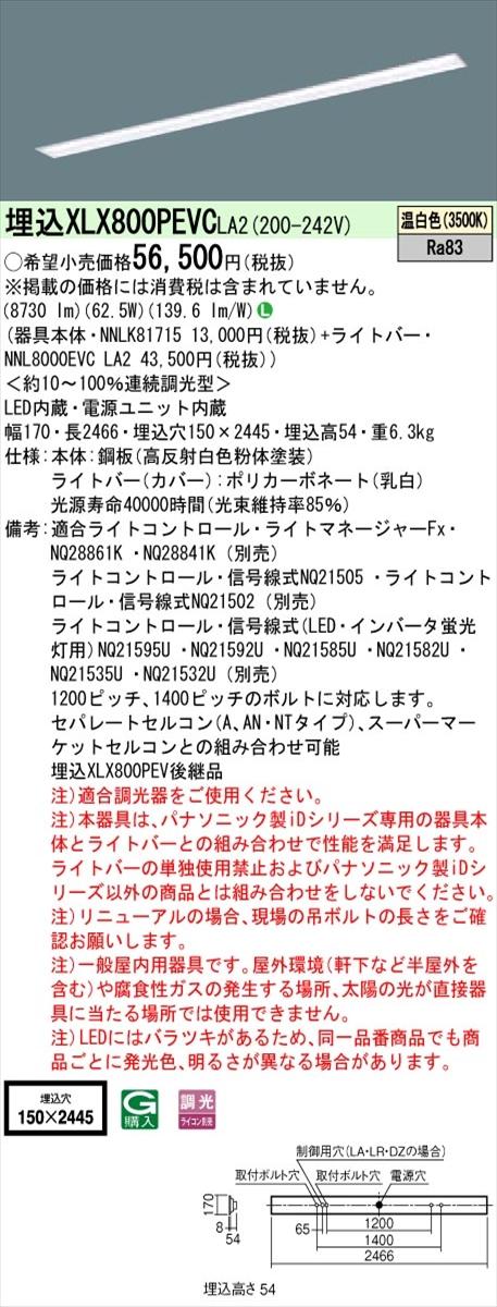 【法人様限定】パナソニック IDシリーズ XLX800PEVCLA2 埋込 下面開放型 W150 110形2灯相当 10000 lm 調光 温白色【送料無料】