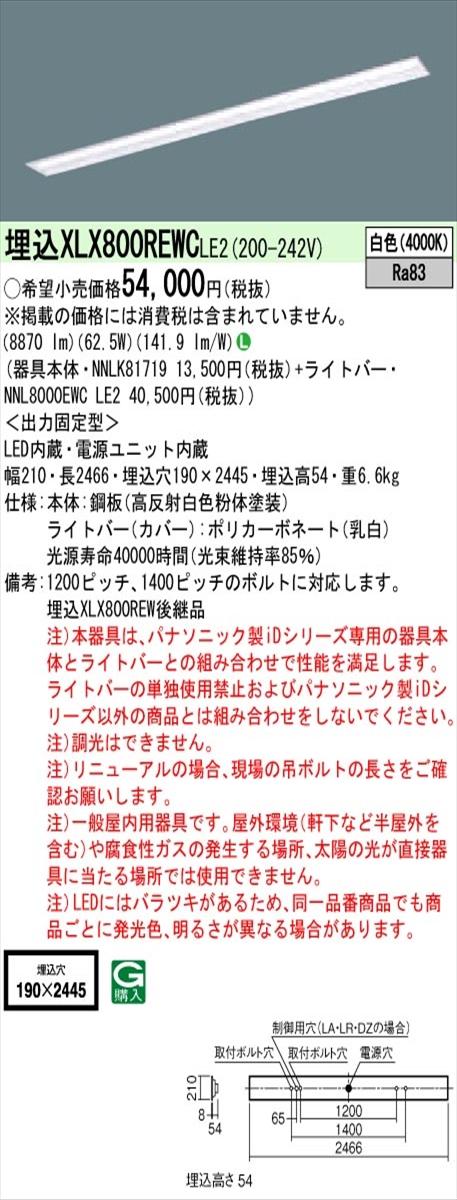 【法人様限定】パナソニック IDシリーズ XLX800REWCLE2 埋込 下面開放型 W190 110形2灯相当 10000 lm 非調光 白色【送料無料】