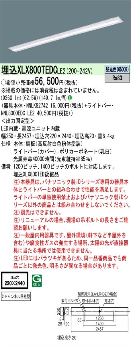 【法人様限定】パナソニック IDシリーズ XLX800TEDCLE2 埋込 下面開放型 W220 Cチャンネル回避型 110形2灯相当 10000 lm 非調光 昼光色【送料無料】