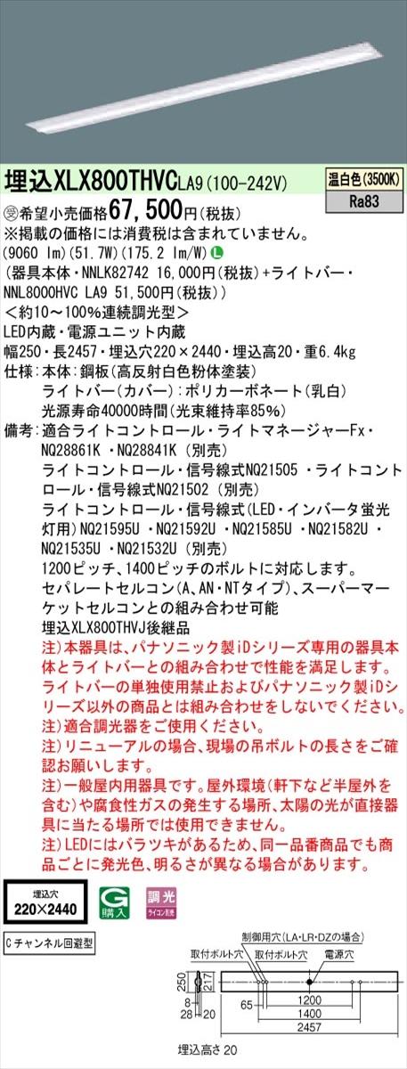 【法人様限定】パナソニック IDシリーズ XLX800THVCLA9 埋込 下面開放型 W220 Cチャンネル回避型 110形2灯相当 10000 lm 調光 温白色【受注生産品】【送料無料】