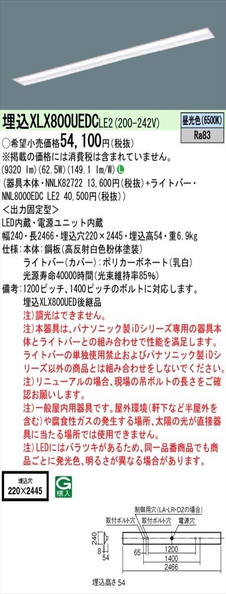 【法人様限定】パナソニック IDシリーズ XLX800UEDCLE2 埋込 下面開放型 W220 110形2灯相当 10000 lm 非調光 昼光色【送料無料】